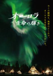 プラネタリウム冬番組「オーロラ 生命の輝き」
