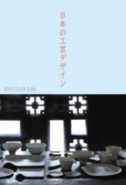 日本の工芸デザイン/8種類の素材に凝る