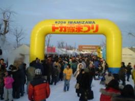 第27回 IWAMIZAWAドカ雪まつり