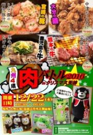 九州4県肉バトル2016 inクリスマス天神