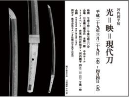 河内國平展 「光=映=現代刀」