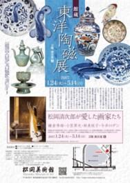 館蔵 東洋陶磁展
