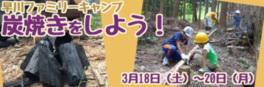 早川ファミリーキャンプ 炭焼きをしよう!