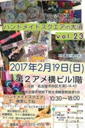 ハンドメイドスクエアin大須 vol.23
