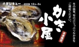 ぷりっぷりのかきを楽しめる「かき小屋」オープン(富士見)