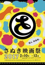 さぬき映画祭2017