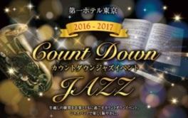 第一ホテル東京 カウントダウンJAZZイベント