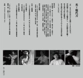 河内國平一門展 「光=現代刀」