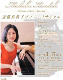 近藤真豊子ピアノ・リサイタル