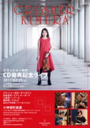 CD「CRUSHER KIMURA 」発売記念ライブ
