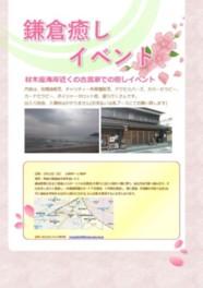 鎌倉癒しイベント