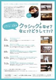 リリス藝術大学クラシック学部vol.5 クラシックのなぜ?なに??どうして??? アウトロー音楽史