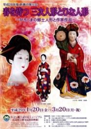 平成28年度新春の展示会 春を待つ三次人形とひな人形~ひろしまの郷土人形と作家作品~