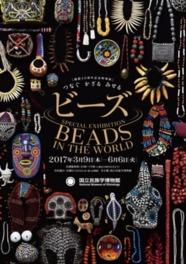 開館40周年記念特別展「ビーズ-つなぐ・かざる・みせる」
