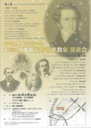 加藤都紀子音楽教室第25回発表会byヤマハホール