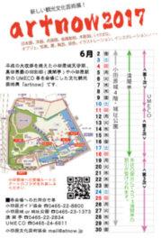 小田原城アートNOW2017 in 清閑亭