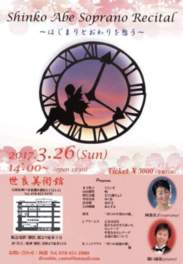 Shinko Abe Soprano Recital