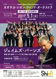 Osaka Shion Wind Orchestra 第117回 定期演奏会