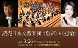 読売日本交響楽団「皇帝」&「悲愴」