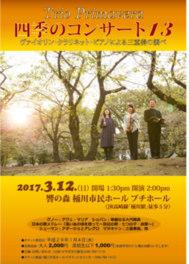 四季のコンサート13