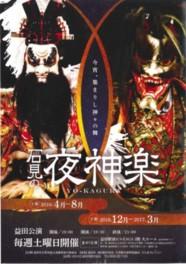 石見の夜神楽 益田公演(下期)