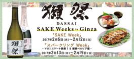 獺祭 SAKE Weeks in GINZA