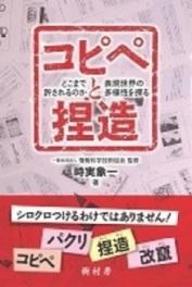 「コピペと捏造」出版記念 時実象一氏との懇談会