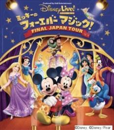 ディズニー・ライブ!「ミッキーのフォーエバーマジック!」(市川公演)