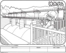 神水ダムぬり絵コンテスト
