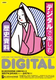 企画展示「デジタルで楽しむ歴史資料」