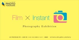 フォトヨコハマ参加企画 Film × Instant Photography Exhibition