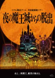 リアル脱出ゲーム 夜の遊園地ツアー「夜の魔王城からの脱出」