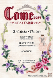 ハンドメイド&雑貨フェア「Come2017」