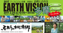 2017 EARTH VISION多摩 映画会