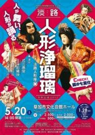 淡路人形浄瑠璃 草加公演2017