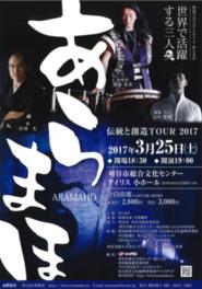あらまほ伝統と創造TOUR 2017