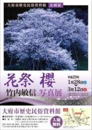 企画展「花祭 櫻~竹内敏信写真展~」