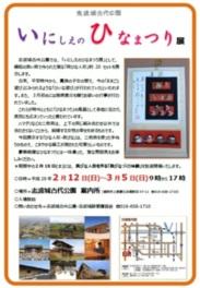 志波城古代公園 いにしえのひなまつり展