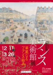 華麗なるフランス絵画 ランス美術館展
