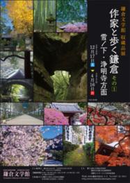 収蔵品展「作家と歩く鎌倉 その1 雪ノ下・浄明寺方面」
