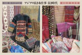 新春蔵出し放出 アジアの良き布仕事 良き時代