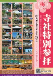 第8回 梅かまくら寺社特別参拝 2017