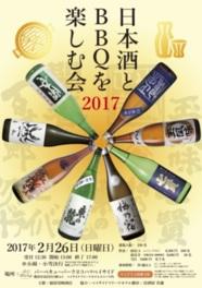 日本酒とBBQを楽しむ会2017
