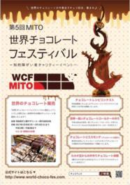 第5回世界チョコレートフェスティバル 世界のチョコレート販売