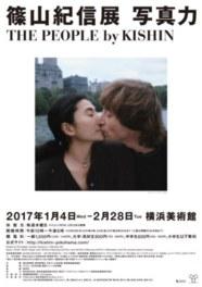 篠山紀信展 写真力 THE PEOPLE by KISHIN