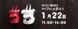 1月の下北沢・ママンカ市場 ~節分ワークショップ!~