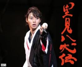 里見八犬伝(館山公演)