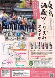 鹿島酒蔵ツーリズム2017