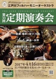 江戸川フィルハーモニーオーケストラ 第33回定期演奏会