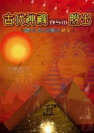 リアル謎解きゲーム・古代神殿からの脱出~蘇りし王と伝説の秘宝~(2月)